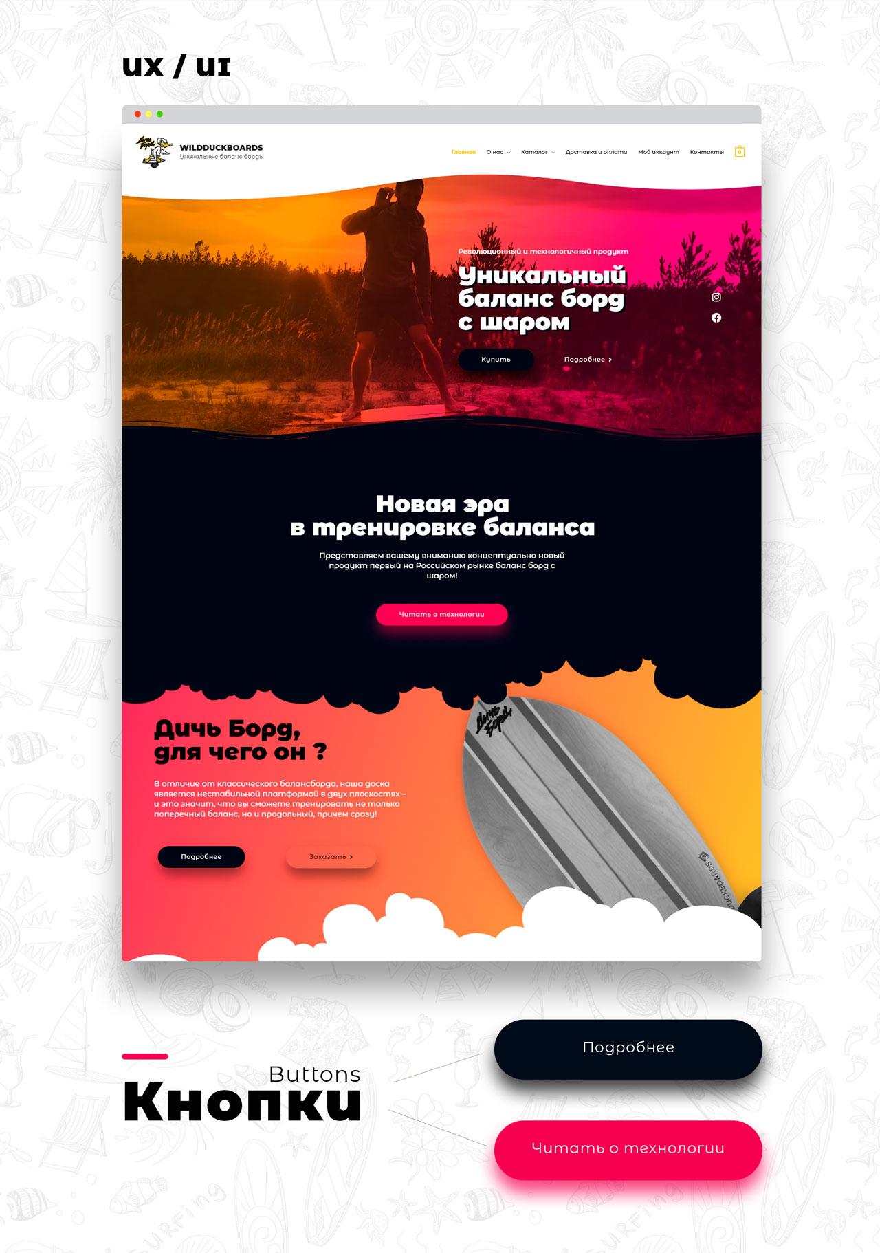 Дизайн-интернет-магазина-willdduckboards-в-студии-Андрея-Мельникова