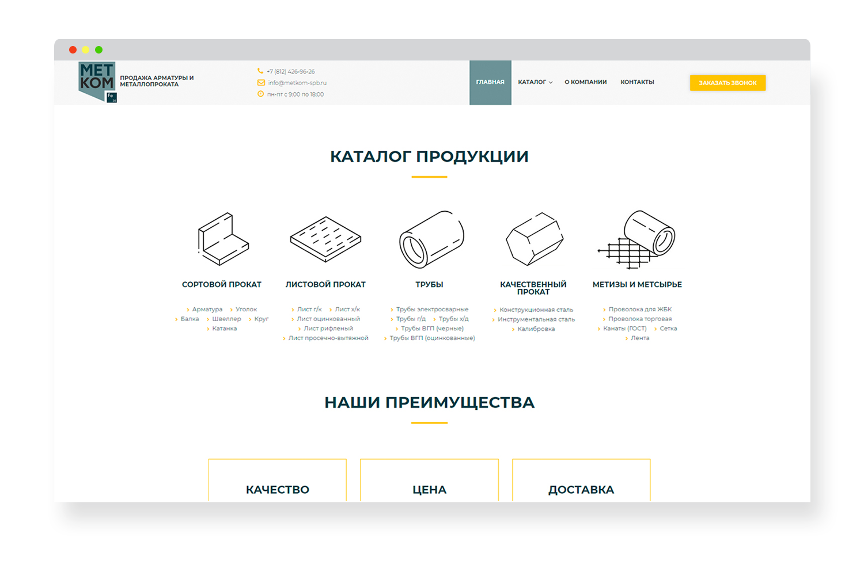 Разработка интернет-магазина в студии Андрея Мельникова