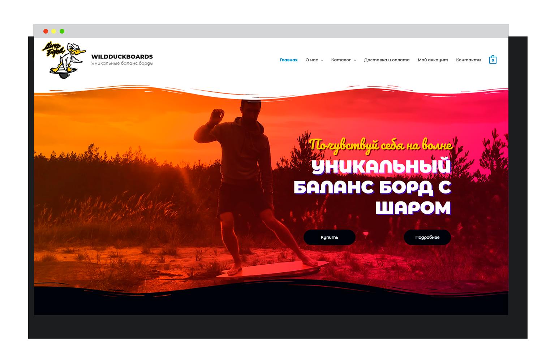 Разработка продающего сайта в студии Андрея Мельникова