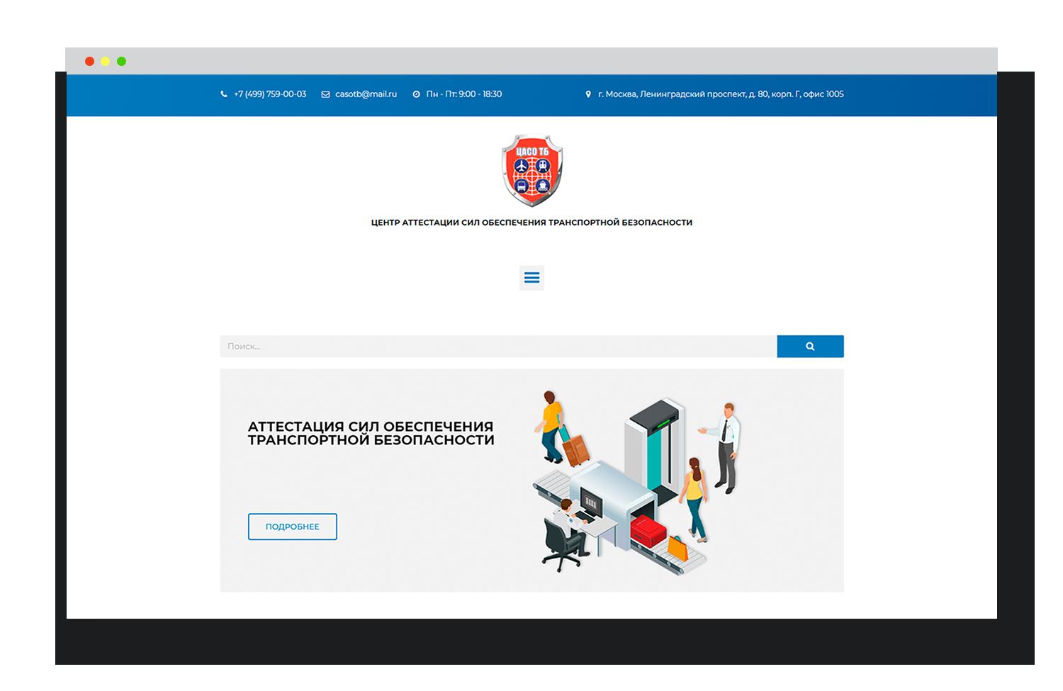 Разработка корпоративного сайта в студии Андрея Мельникова