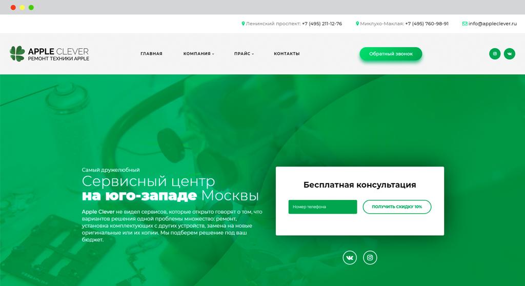 Создание корпоративного сайта в студии Андрея Мельникова