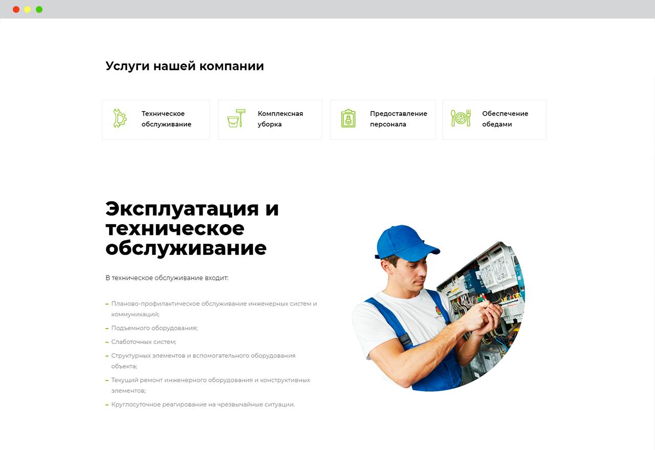 Создание сайта в студии Андрея Мельникова