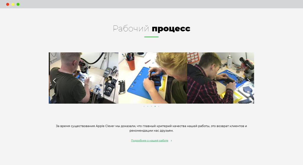 Создание сайта для сервисного центра по ремонту техники Apple. Создано в Студия Андрея Мельникова